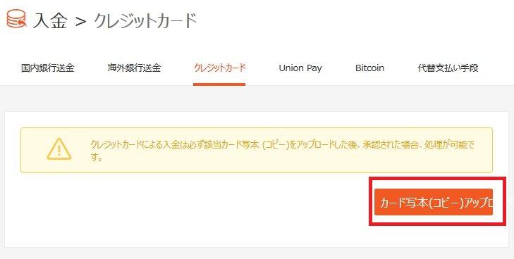 スティックペイ(Sticpay)の入金方法|スティックペイ(Sticpay)日本語ガイド2019最新版