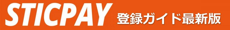 スティックペイ(Sticpay)日本語ガイド2019最新版